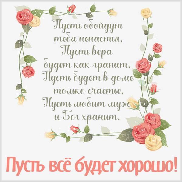 Картинка пусть все будет хорошо - скачать бесплатно на otkrytkivsem.ru
