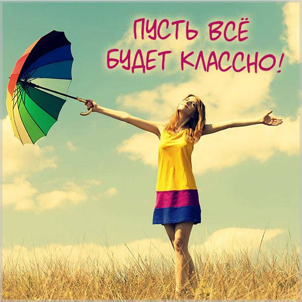 Картинка пусть все будет классно - скачать бесплатно на otkrytkivsem.ru