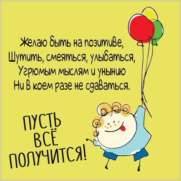 Картинка пусть все получится - скачать бесплатно на otkrytkivsem.ru