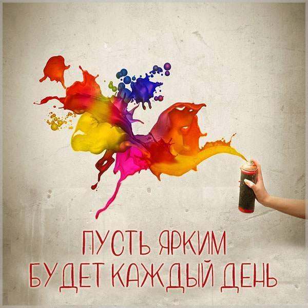 Картинка пусть ярким будет каждый день - скачать бесплатно на otkrytkivsem.ru