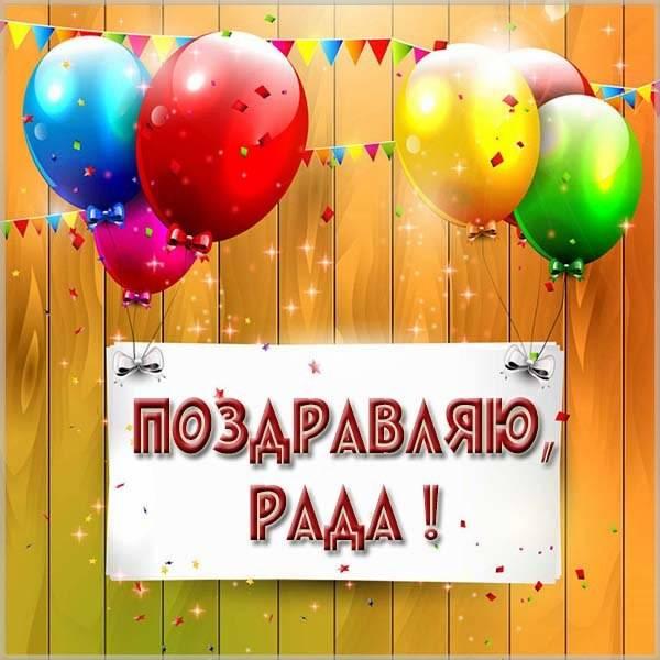 Картинка Рада поздравляю - скачать бесплатно на otkrytkivsem.ru