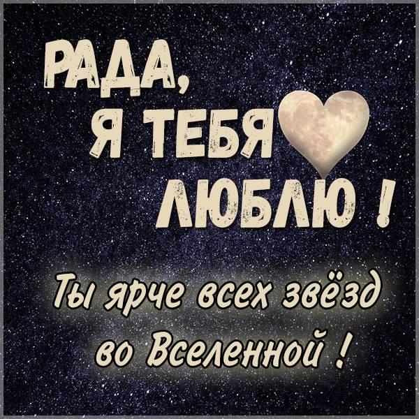 Картинка Рада я тебя люблю - скачать бесплатно на otkrytkivsem.ru