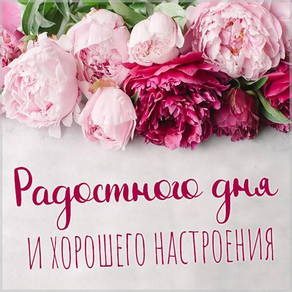 Картинка радостного дня и хорошего настроения - скачать бесплатно на otkrytkivsem.ru