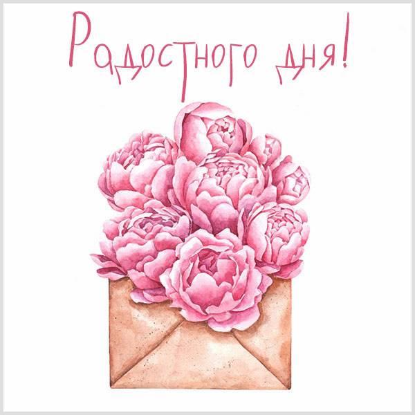 Картинка радостного дня - скачать бесплатно на otkrytkivsem.ru