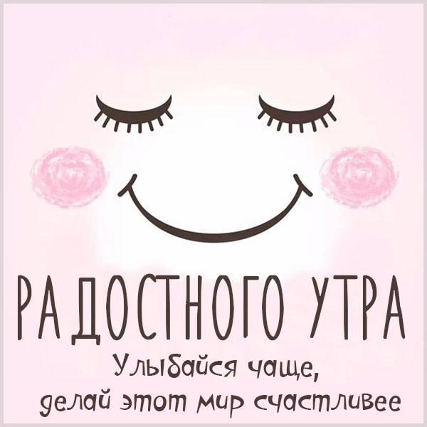 Картинка радостного утра пожелание - скачать бесплатно на otkrytkivsem.ru