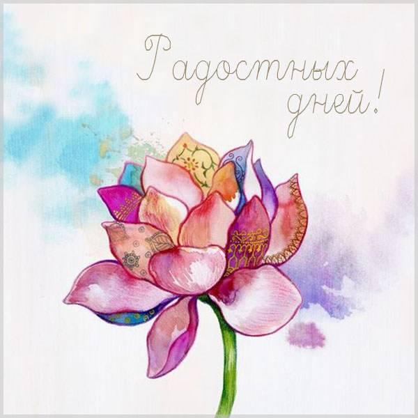 Картинка радостных дней - скачать бесплатно на otkrytkivsem.ru
