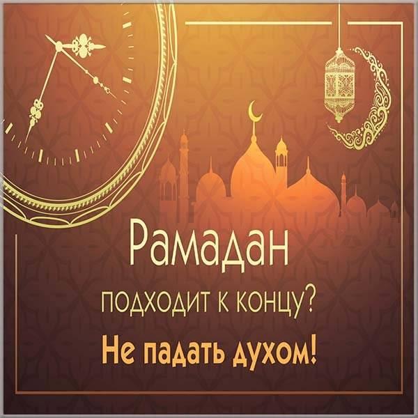 Картинка Рамадан уходит - скачать бесплатно на otkrytkivsem.ru