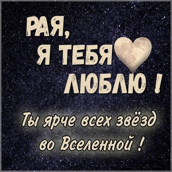 Картинка Рая я тебя люблю - скачать бесплатно на otkrytkivsem.ru