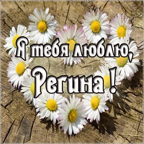 Картинка Регина я тебя люблю - скачать бесплатно на otkrytkivsem.ru