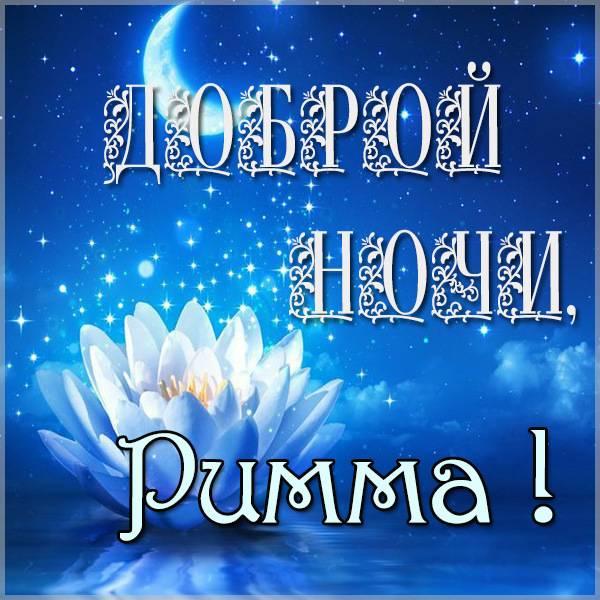 Картинка Римма доброй ночи - скачать бесплатно на otkrytkivsem.ru