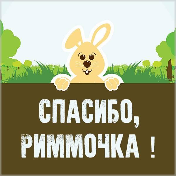 Картинка Риммочка спасибо - скачать бесплатно на otkrytkivsem.ru