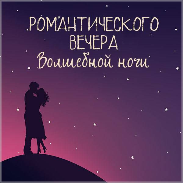 Картинка романтического вечера и волшебной ночи - скачать бесплатно на otkrytkivsem.ru