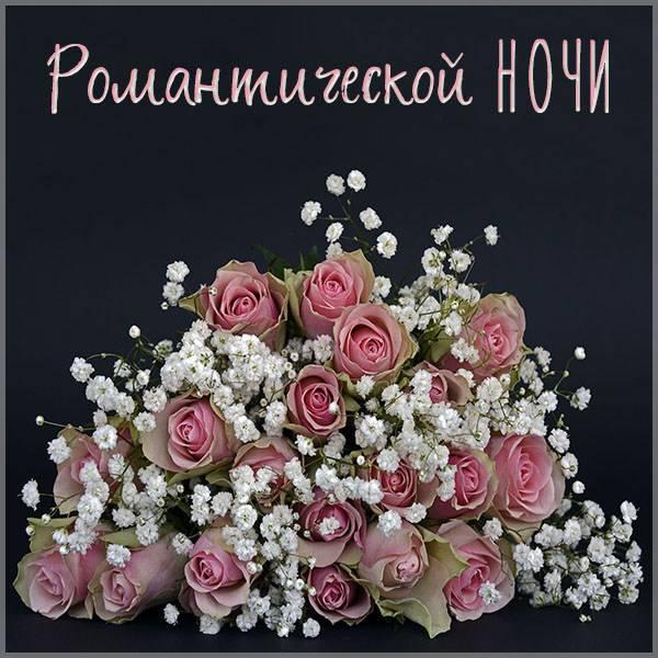 Картинка романтической ночи женщине - скачать бесплатно на otkrytkivsem.ru