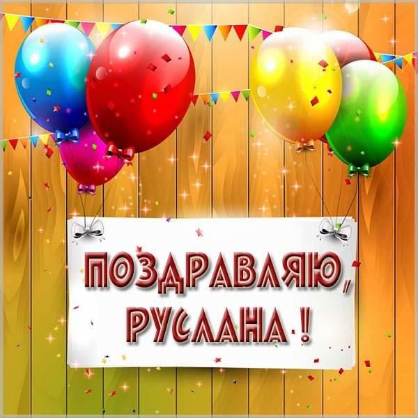 Картинка Руслана поздравляю - скачать бесплатно на otkrytkivsem.ru
