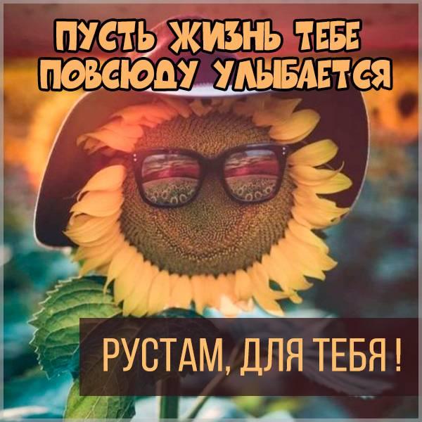 Картинка Рустам для тебя - скачать бесплатно на otkrytkivsem.ru