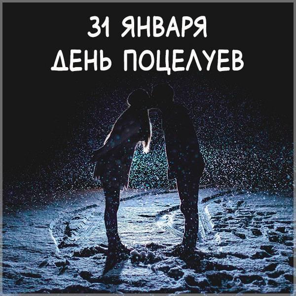 Картинка с 31 января день поцелуев - скачать бесплатно на otkrytkivsem.ru