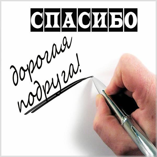 Картинка с благодарностью подруге - скачать бесплатно на otkrytkivsem.ru