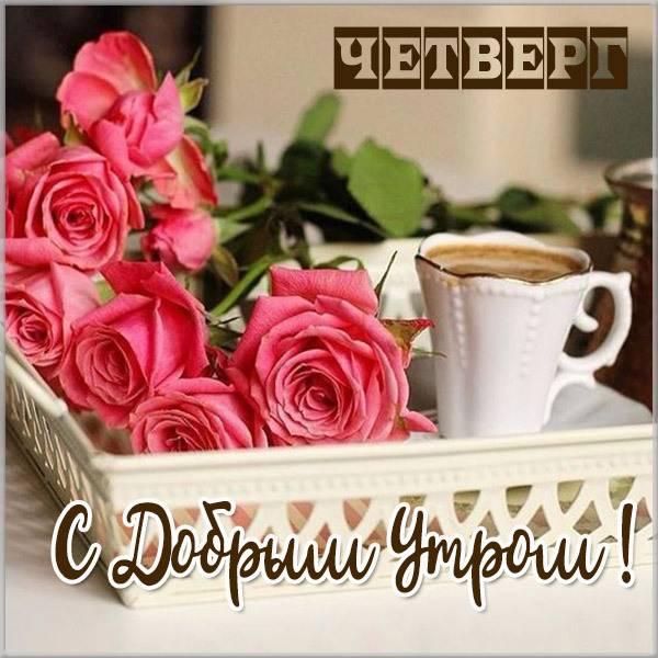 Картинка с четвергом доброе утро - скачать бесплатно на otkrytkivsem.ru
