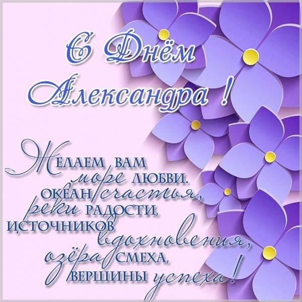 Картинка с днем Александра с надписями - скачать бесплатно на otkrytkivsem.ru