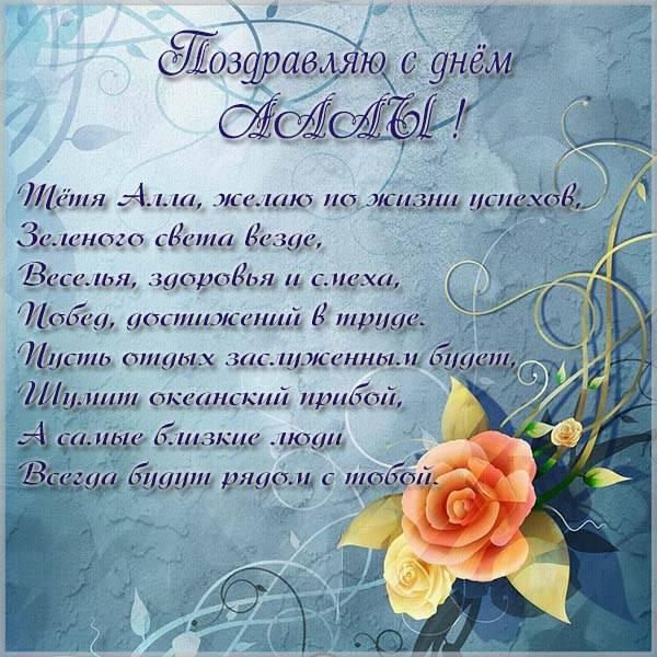 Картинка с днем Аллы тете - скачать бесплатно на otkrytkivsem.ru