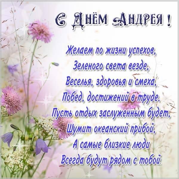 Картинка с днем Андрея со стихами - скачать бесплатно на otkrytkivsem.ru