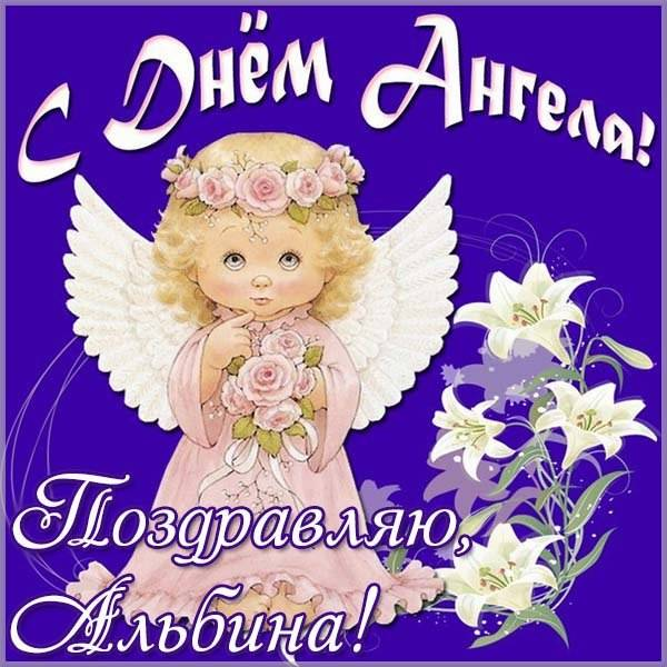 Картинка с днем ангела Альбина - скачать бесплатно на otkrytkivsem.ru