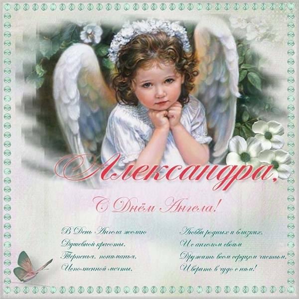 Картинка с днем ангела Александры - скачать бесплатно на otkrytkivsem.ru