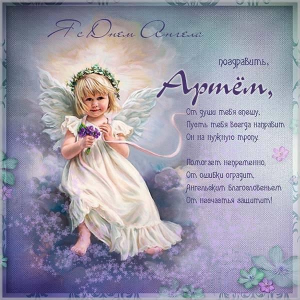 Картинка с днем ангела Артема - скачать бесплатно на otkrytkivsem.ru