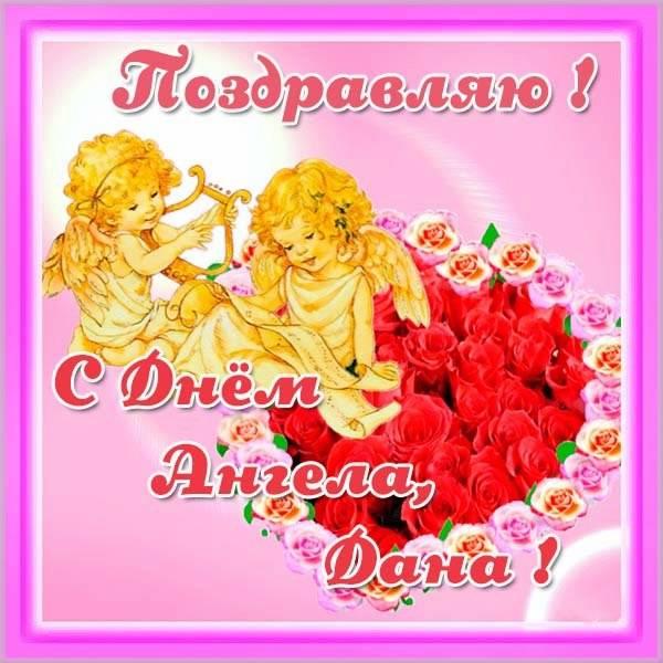 Картинка с днем ангела Дана - скачать бесплатно на otkrytkivsem.ru