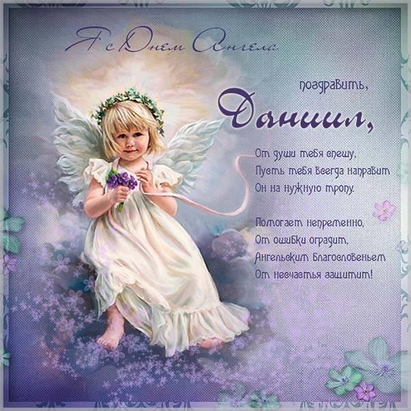 Картинка с днем ангела Даниила - скачать бесплатно на otkrytkivsem.ru