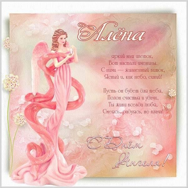 Картинка с днем ангела для Алены - скачать бесплатно на otkrytkivsem.ru