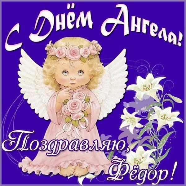 Картинка с днем ангела для Федора - скачать бесплатно на otkrytkivsem.ru