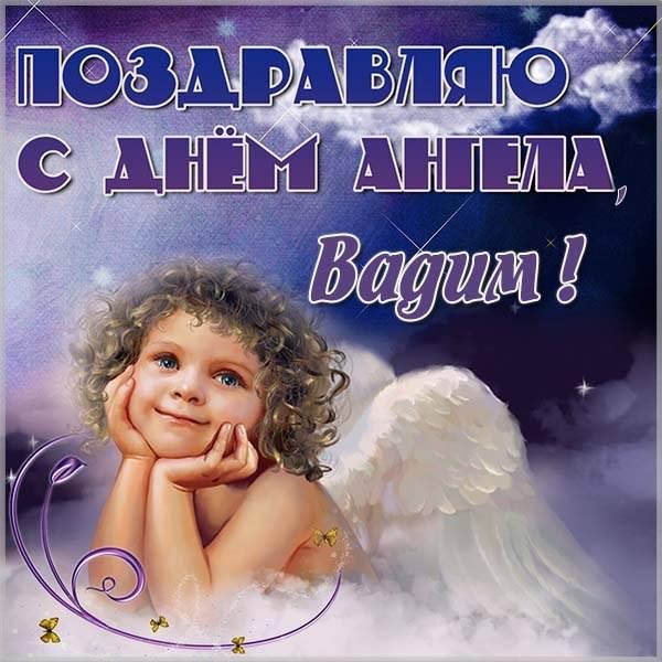 Картинка с днем ангела для Вадима - скачать бесплатно на otkrytkivsem.ru
