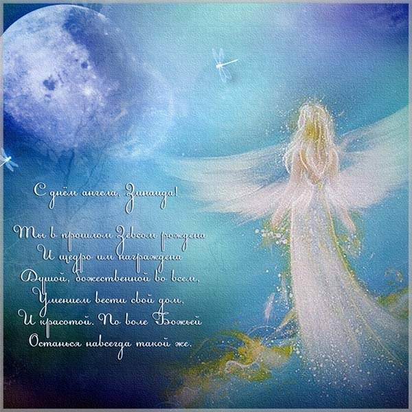 Картинка с днем ангела для Зинаиды - скачать бесплатно на otkrytkivsem.ru