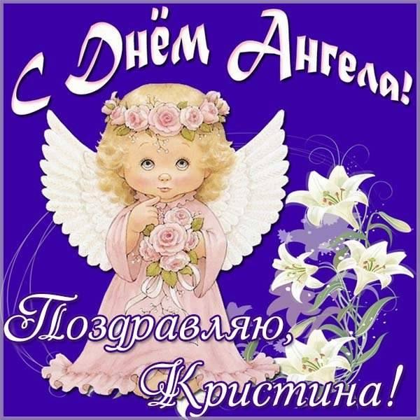Картинка с днем ангела Кристина - скачать бесплатно на otkrytkivsem.ru