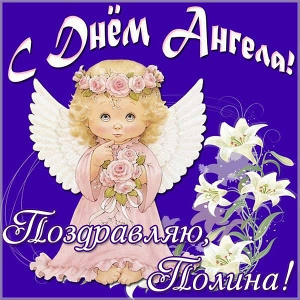 Картинка с днем ангела Полина - скачать бесплатно на otkrytkivsem.ru