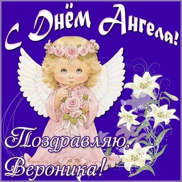 Картинка с днем ангела Вероника - скачать бесплатно на otkrytkivsem.ru