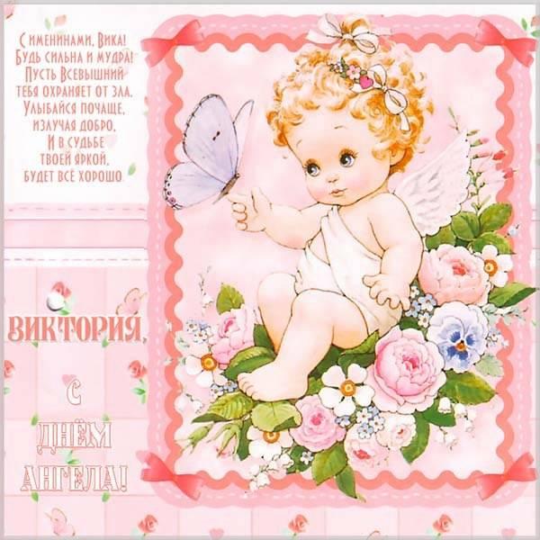 Картинка с днем ангела Виктория - скачать бесплатно на otkrytkivsem.ru