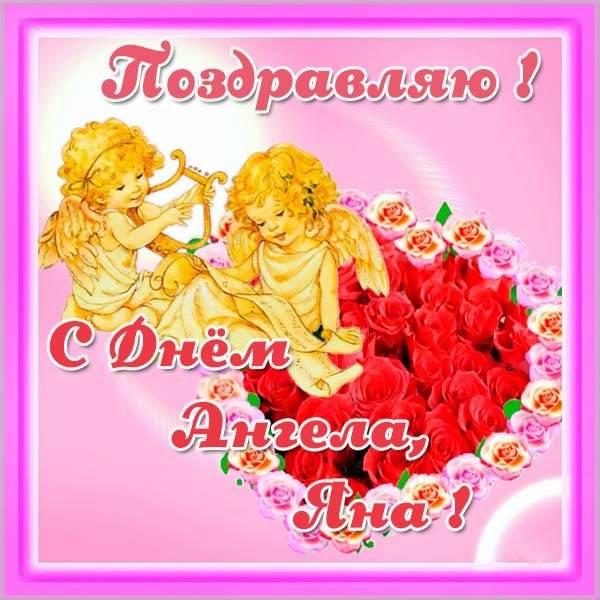 Картинка с днем ангела Яна - скачать бесплатно на otkrytkivsem.ru