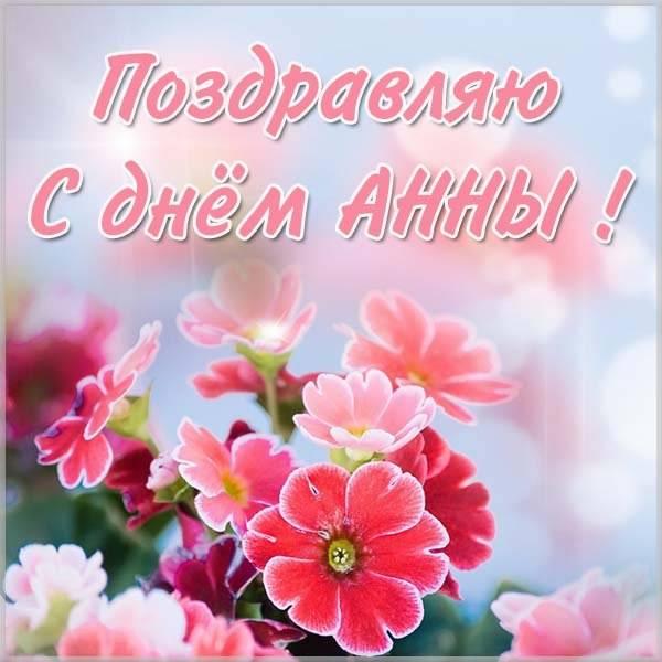 Картинка с днем Анны - скачать бесплатно на otkrytkivsem.ru