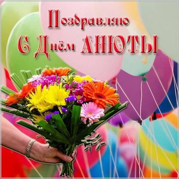 Картинка с днем Анюты с цветами - скачать бесплатно на otkrytkivsem.ru