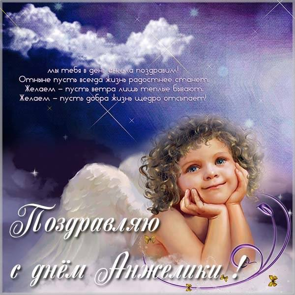 Картинка с днем Анжелики - скачать бесплатно на otkrytkivsem.ru