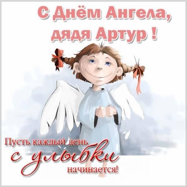 Картинка с днем Артура для дяди - скачать бесплатно на otkrytkivsem.ru