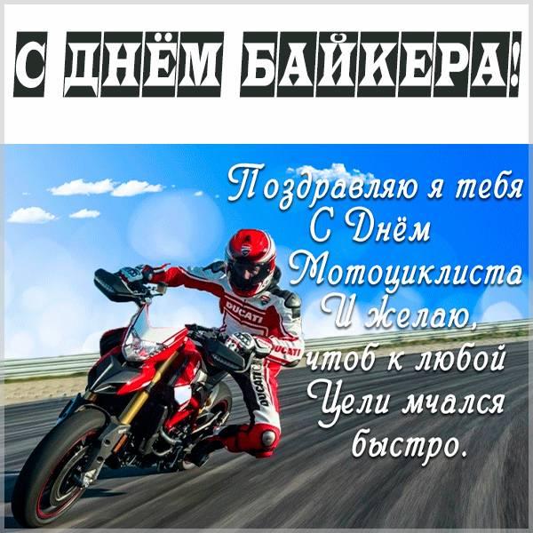 Картинка с днем байкера - скачать бесплатно на otkrytkivsem.ru