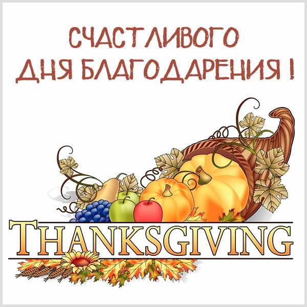 Картинка с днем благодарения на русском языке - скачать бесплатно на otkrytkivsem.ru