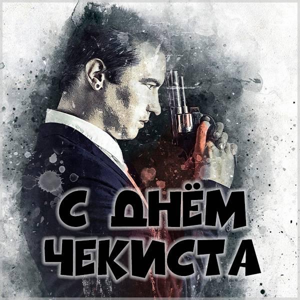 Картинка с днем чекиста - скачать бесплатно на otkrytkivsem.ru