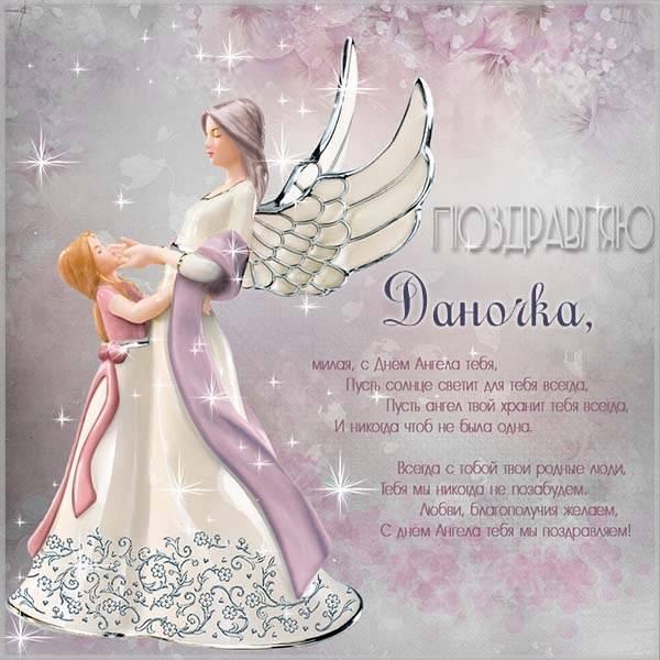 Картинка с днем Даночки - скачать бесплатно на otkrytkivsem.ru