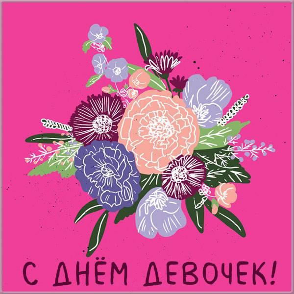 Картинка с днем девочек 2019 - скачать бесплатно на otkrytkivsem.ru