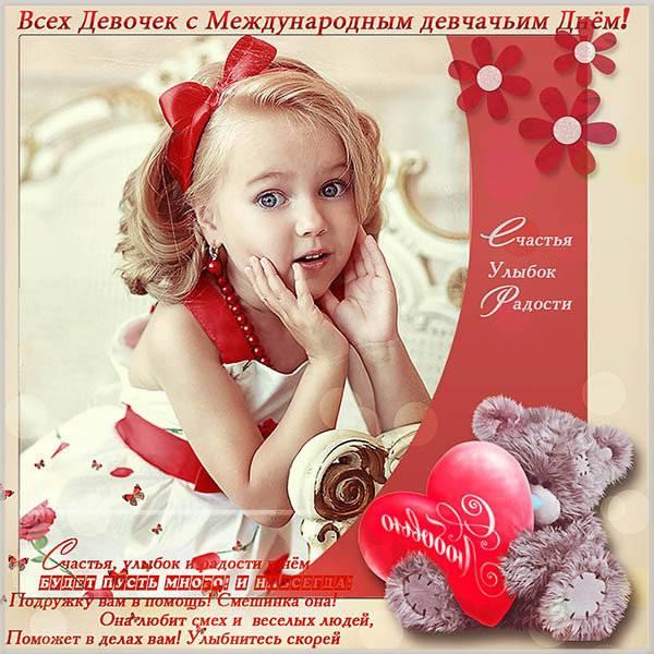 Картинка с днем девочек с надписями - скачать бесплатно на otkrytkivsem.ru