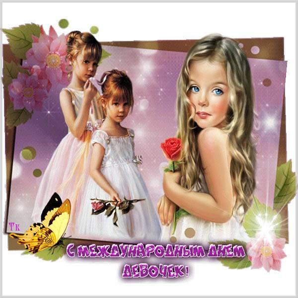 Картинка с днем девочек - скачать бесплатно на otkrytkivsem.ru